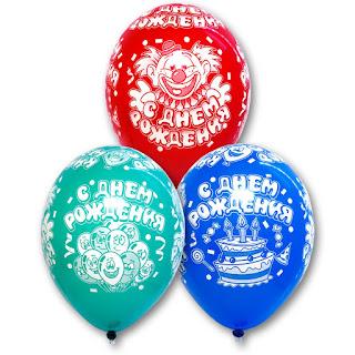 воздушный шарик с днем рождения с клоуном