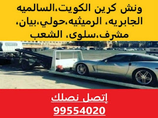 ونش الكويت، ونش سلوى 99554020