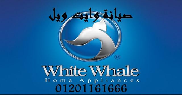 رقم خدمة وايت ويل