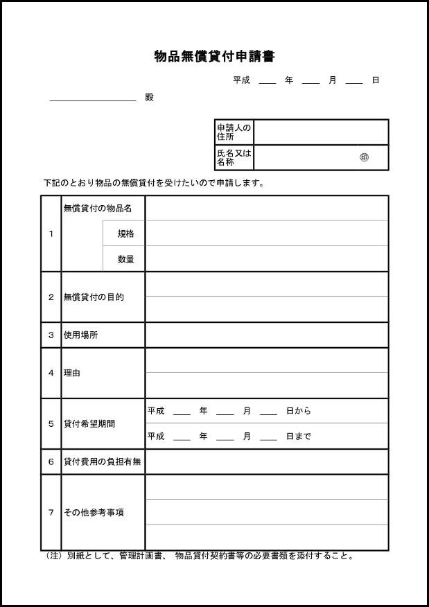 物品無償貸付申請書 018