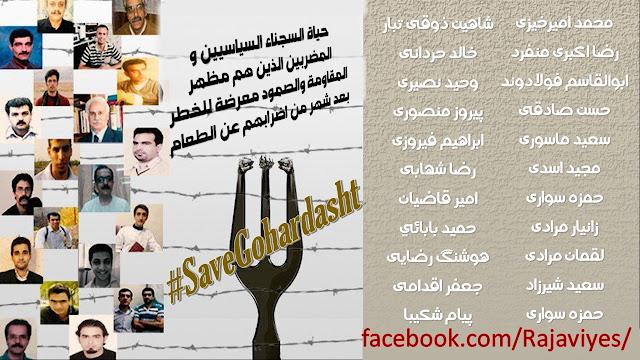 رسالة أم شهداء « رضائي» دعما للسجناء السياسيين الإيرانيين المضربين عن الطعام
