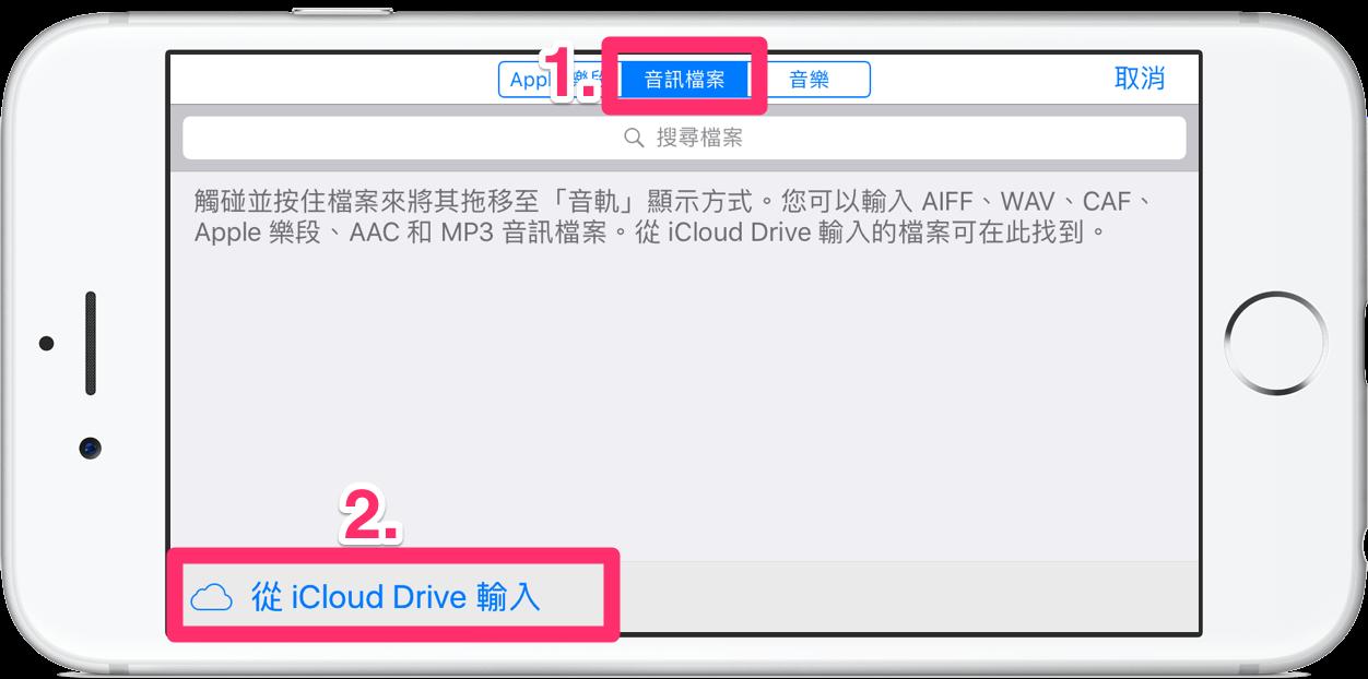免電腦簡單自製 iPhone 鈴聲不求人 - GarageBand 鈴聲 篇