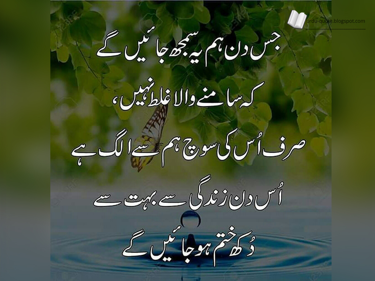 Urdu Quotes | Best Urdu Quotes | Famous Urdu Quotes: Urdu ...