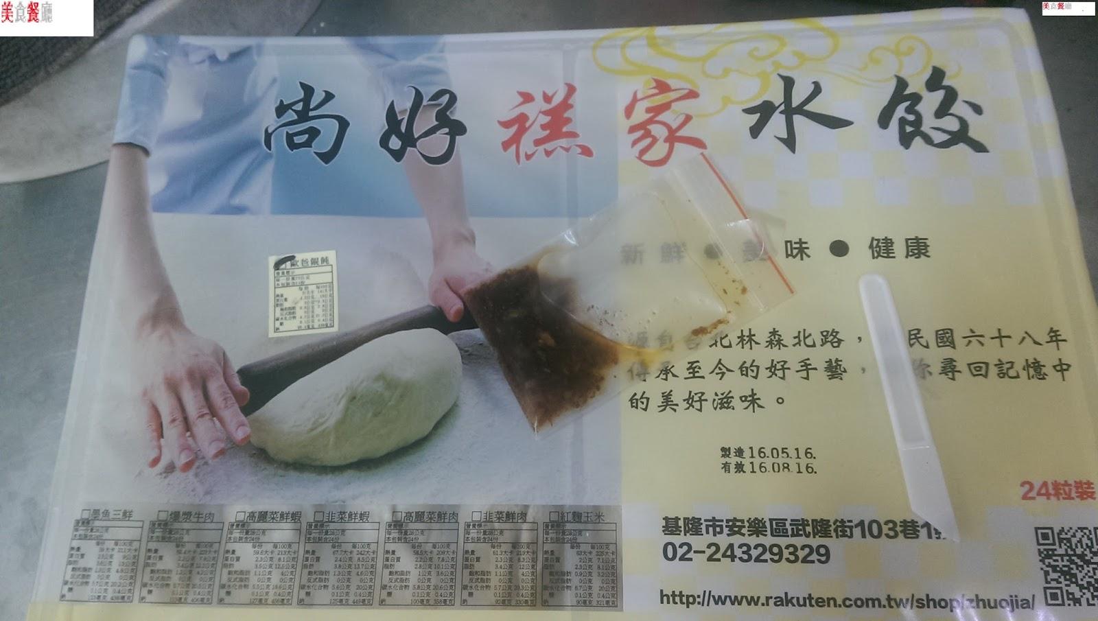 [北部] 台北市中山區【尚好禚家 歐爸餛飩】餛飩湯 炸餛飩 讓餛飩在乾濕兩種方式下散發各自的魅力