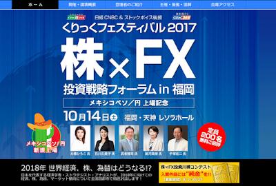 http://clickfes.jp/fukuoka/?