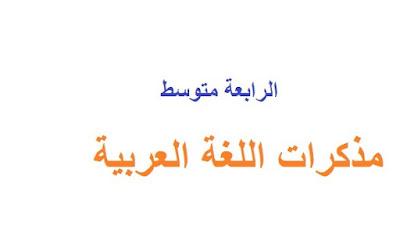 مذكرات اللغة العربية للسنة الرابعة متوسط الجيل الثاني PDF