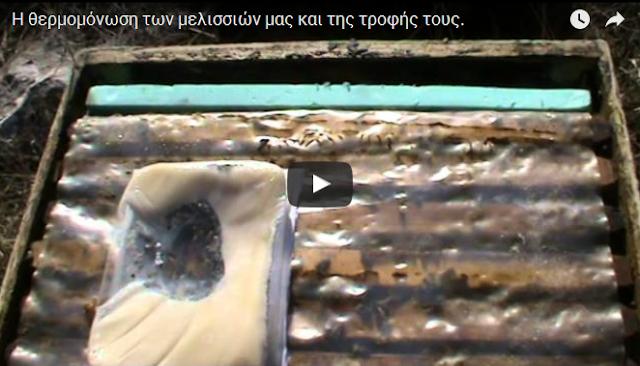 Η θερμομόνωση των μελισσιών μας και της τροφής τους Του Κώστα Παναγιωτίδη video
