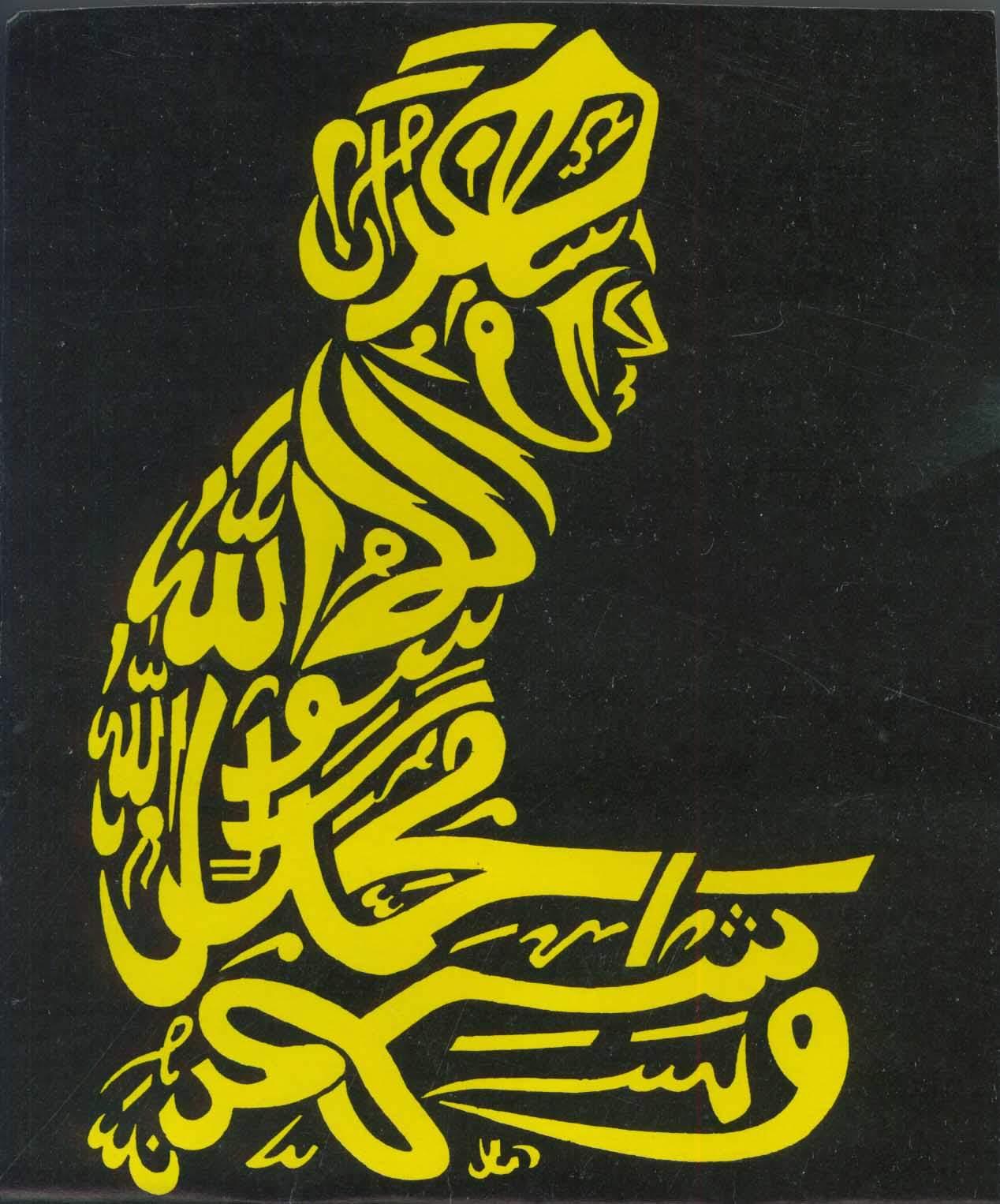 Cara Membuat Kaligrafi Hauqolah
