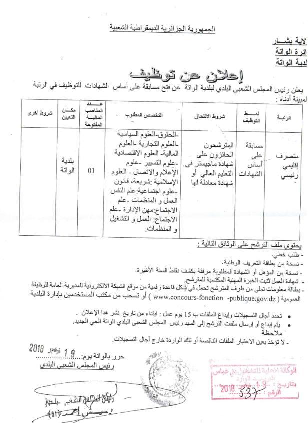 إعلان توظيف في بلدية الواتة ولاية بشار نوفمبر 2018