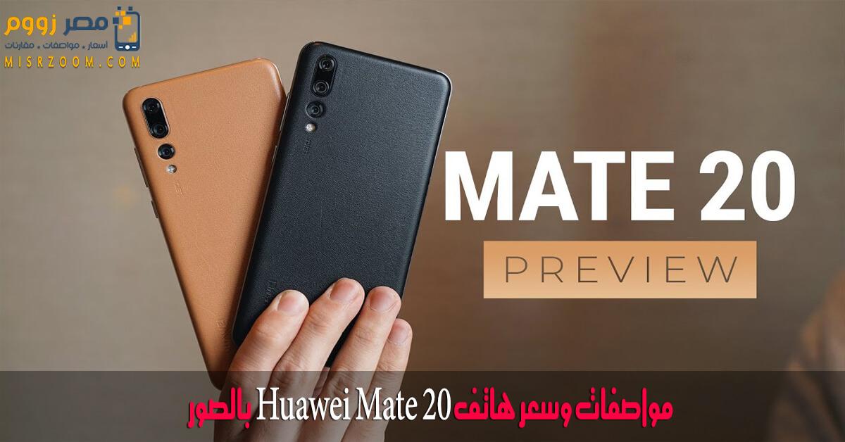 مواصفات وسعر هاتف Huawei Mate 20 بالصور