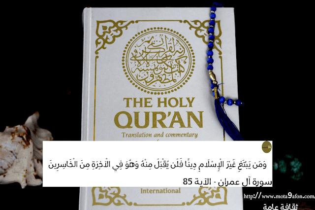 ما هي نواقض الاسلام