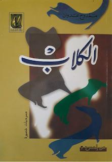 كتاب | الكلاب | مسرحيات قصيرة | ممدوح عدوان | بي دي اف | pdf