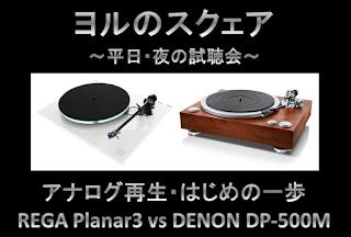 http://nojima-audiosquare.blogspot.jp/2016/06/76.html