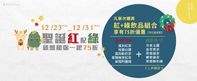 原石/折價券/優惠券/菜單/coupon