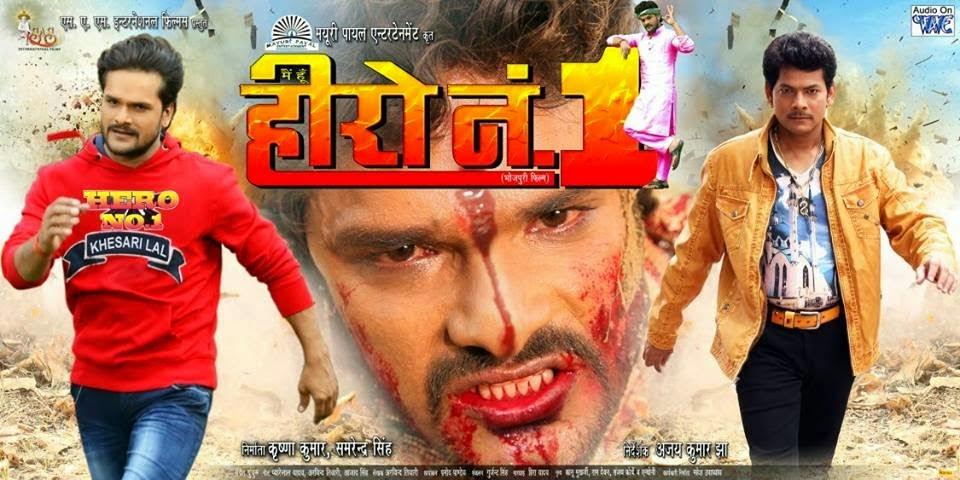 bhojpuri movie poster of Here N.1 2015 with akshara singh