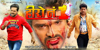 bhojpuri movie poster of Here N.1 2015 with akshara singh