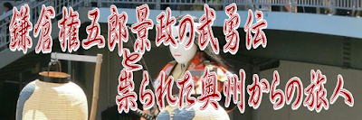 鎌倉権五郎景政の武勇伝