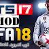تحميل لعبة كرة القدم FIFA 18 MOD FTS HD  مهكرة (اموال) جرافيك خرافي بحجم 250 ميجا برابط واحد على (ميديا فاير و ميجا) اخر اصدار