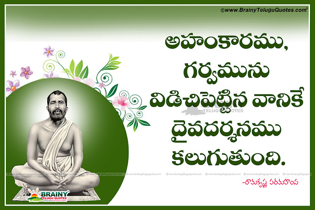 Here is a New Telugu Manchi matalu Images and Wallpapers, Famous Telugu Ramakrishna Paramahamsa Images with Poems, Daily New Telugu Inspirational Wallpapers and Good reads images,Inspirational Telugu Ramakrishna Paramahamsa Wallpapers and Quotations online, Ramakrishna Paramahamsa Good Reads in Telugu Language, Inspiring best Ramakrishna Paramahamsa Wallpapers and Quotes, Telugu Ramakrishna Paramahamsa Messages online, All Time Best Telugu Ramakrishna Paramahamsa HD Images, Ramakrishna Paramahamsa Manchi Matalu Pictures.