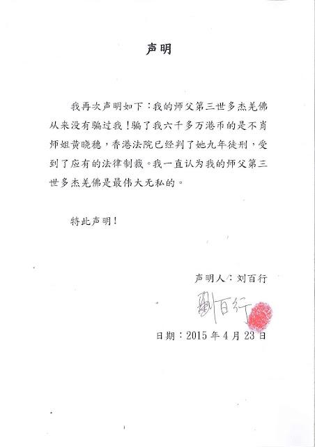 劉百行2015年證明