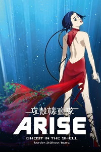 Watch Ghost in the Shell Arise: Border 3 – Ghost Tears Online Free in HD