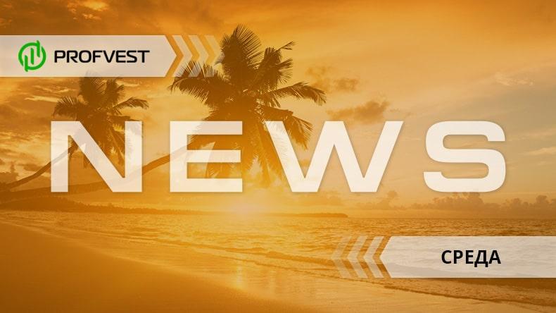 Новости от 07.08.19