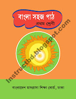 NCTB Ebtedayi Class One Bangla Sohoj Path