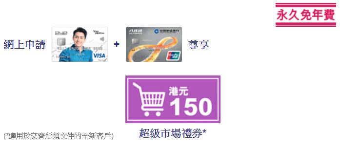 CreditBossHK 信用卡情報網 : 【難得繼續有迎新嘅「建行eye卡」碌$8千賺$650回贈