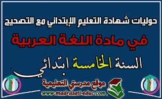 حوليات شهادة التعليم الإبتدائي مع التصحيح  - اللغة العربية  - السنة الخامسة