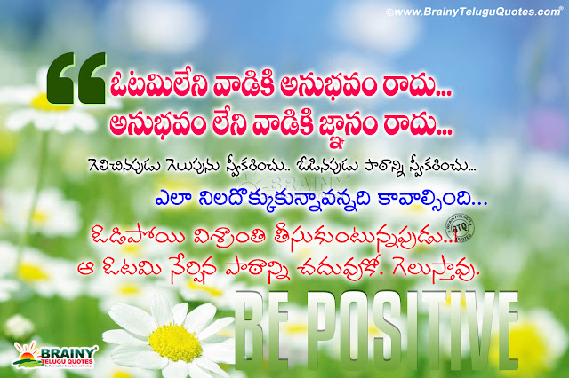 best telugu success sayings, motivational sayings in telugu, success quotes in telugu, youth success quotes in telugu