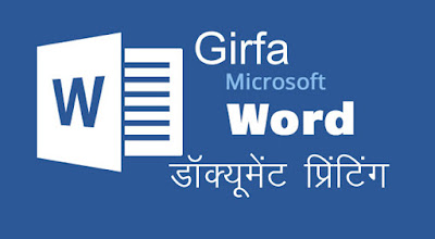 Microsoft Word Printing Video Tutorial in Hindi