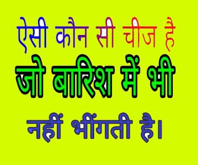 Aisi Konsi Cheez Hai Jo Barish Me Bhi Nahi Bhigti Hai ?