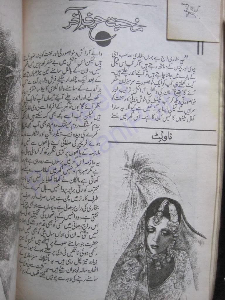 Mohabbat harf e aakhir novel by Rahat Jabeen Online Reading