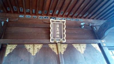 青梅市の神社 浮島神社 社殿アップ