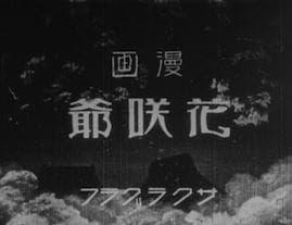 تقرير فيلم الجد هاناساكا | Hanasaka Jiisan