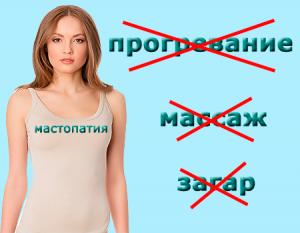 Программа при Мастопатии груди