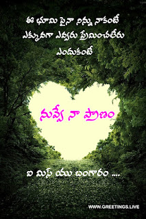 Telugu love greetings  to express i miss you