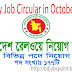 Bangladesh Railway job circular in October 2017- www.railway.gov.bd