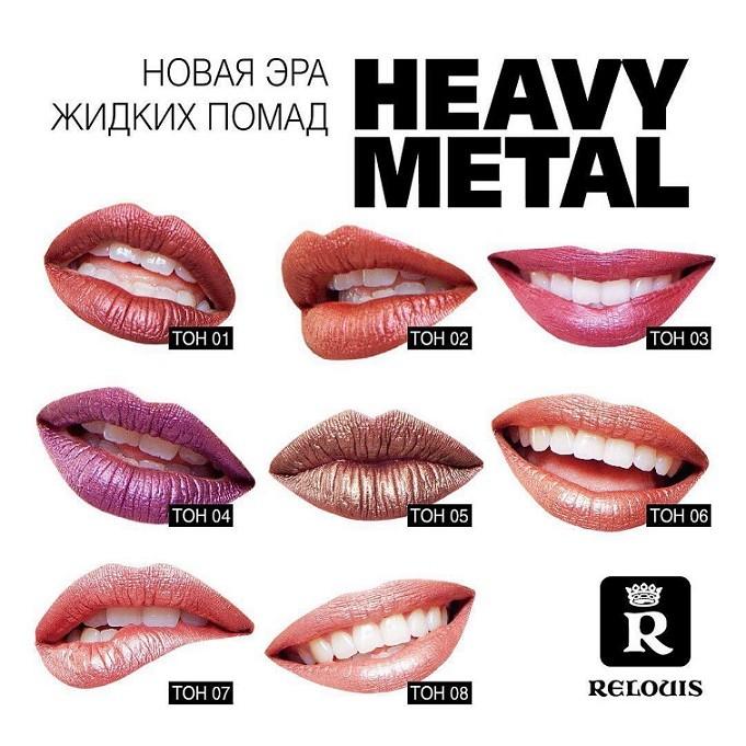 Relouis. Жидкая губная помада Heavy Metal тона
