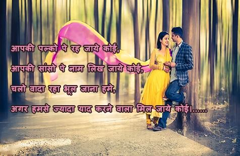 Aapki Palko Pe रोमांटिक शायरी - Romantic Shayari
