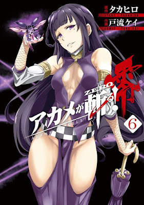 [Manga] アカメが斬る! 零 第01-06巻 [Akame ga Kiru! Zero Vol 01-06] Raw Download