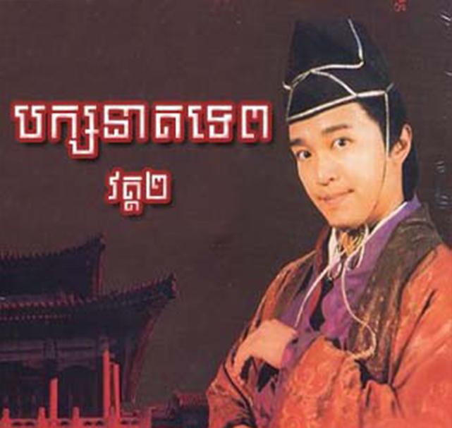 Chinese Movies, Fify Bak Neak Tep II