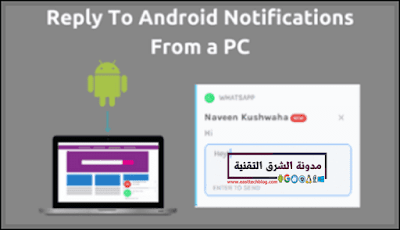 how-to-see-reply-to-android-notifications-from-pc