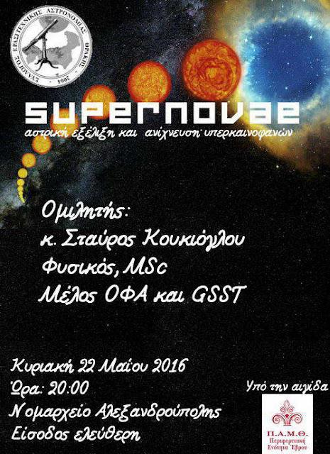 """Ομιλία στην Αλεξανδρούπολη με θέμα """"Supernovae: αστρική εξέλιξη και ανίχνευση υπερκαινοφανών"""""""