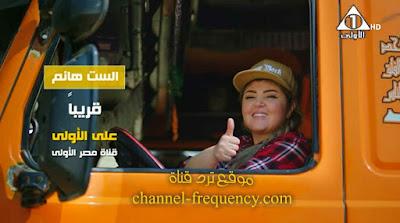 برنامج الست هانم على قناة مصر الاولى على النايل سات 2018