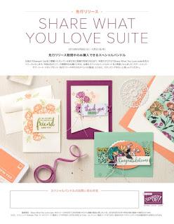 Share What You Love Special Bundles Satomi Wellard-Independent Stampin'Up! Demonstrator in Japan and Australia, #su, #stampinup, #cardmaking, #papercrafting, #rubberstamping, #stampinuponlineorder, #craftonlinestore, #papercrafting #sharewhatyoulove #スタンピン #スタンピンアップ #スタンピンアップ公認デモンストレーター #ウェラード里美 #手作りカード #スタンプ #カードメーキング #ペーパークラフト #スクラップブッキング #ハンドメイド #オンラインクラス #スタンピンアップオンラインオーダー #スタンピンアップオンラインショップ #動画 #フェイスブックライブワークショップ  #シェアホワットユーラブスィート