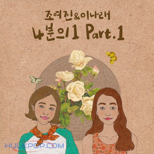 Joh Yeojin & Lee Narae – Greeting (From a Quarter, Pt. 1) – Single