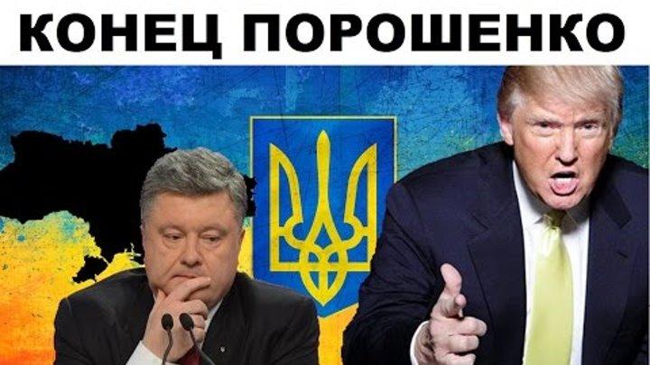 Картинки по запросу отставка Порошенко - фото