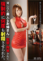 NFDM-352 隣に住む美人なお姉さんに監禁・拘束されて強制的に何度も射精させられた。 本田莉子