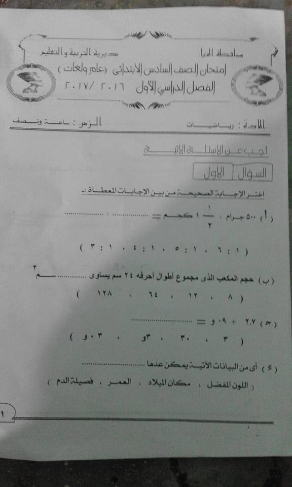 إجابة إمتحان الرياضيات للصف السادس الابتدائى الترم الاول 2019 محافظة المنيا
